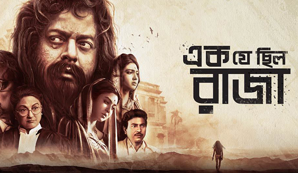 World TV Premiere –Ek Je Chilo Raja, fascinating tale of Bhawal sanyasi case
