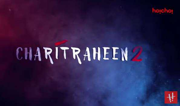 Hoichoi original 'Charitraheen 2' is getting the preferred love