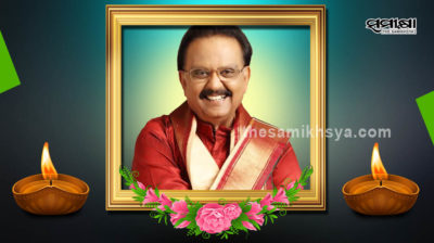Iconic singer SP Balasubrahmanyam dead due to cardio-respiratory arrest