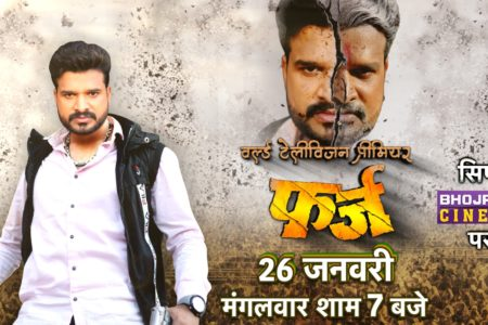 Celebrate Republic Day with Enterr10 Network's Bhojpuri Cinema 'Farz'
