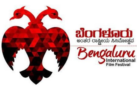 Bengaluru International Film Festival rescheduled to April