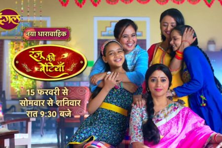 Ranju Ki Betiyaan – Introducing Ranju and her daughters