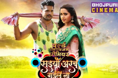 Bhojpuri Cinema brings World Television Premiere of blockbuster Saiyan Arab Gaile Na